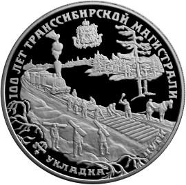 100 лет Транссибирской магистрали - 1994, [5115-0003], Россия, 25 рублей, Серебро, 900