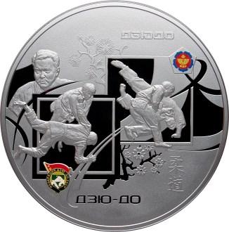 Дзюдо - 2014, [5117-0059], Россия, 100 рублей, Серебро, 925