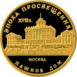 Дом Пашкова - 1992, [5216-0001], Россия, 50 рублей, Золото, 900