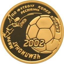 Чемпионат мира по футболу 2002 г. - 2002, [5216-0034], Россия, 50 рублей, Золото, 900