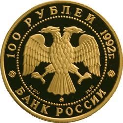 М.В. Ломоносов - 1992, [5217-0001], Россия, 100 рублей, Золото, 900