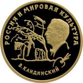 В. В. Кандинский - 1994, [5217-0009], Россия, 100 рублей, Золото, 900