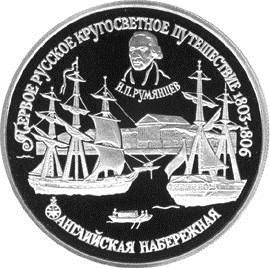 Английская набережная в С. Петербурге - 1993, [5318-0003], Россия, 150 рублей, 999
