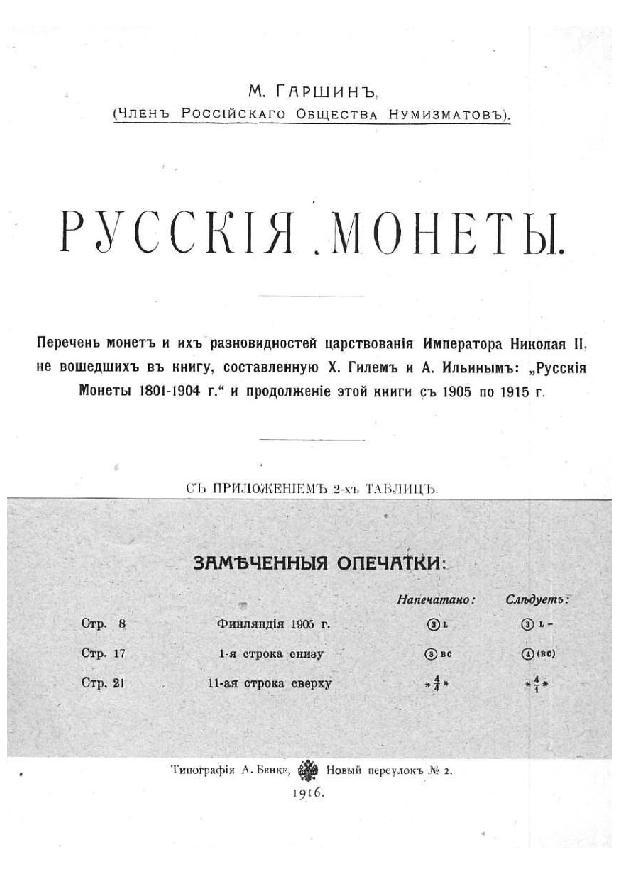 Книга Русские монеты с 1905 по 1915 год, Гарщин М.Ю.;1916 г.