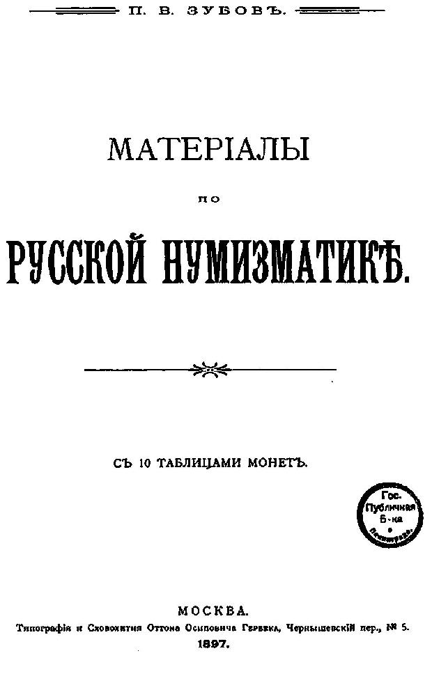 Книга Материалы по Русской нумизматике, Зубов Павел Васильевич, 1897